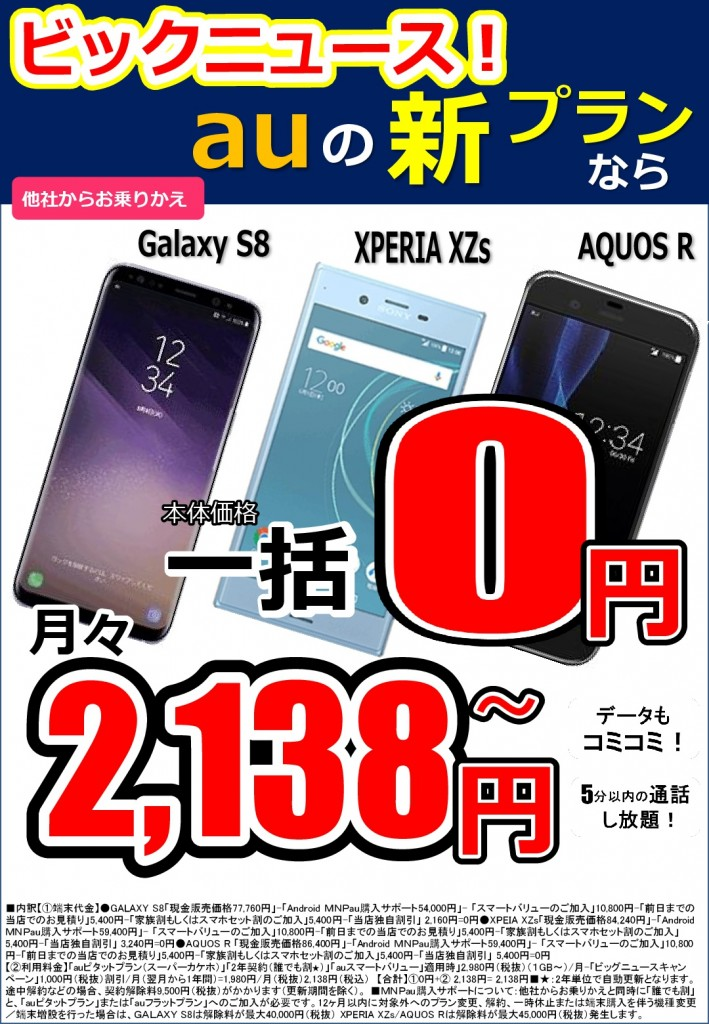 Android3機種一括0円-001